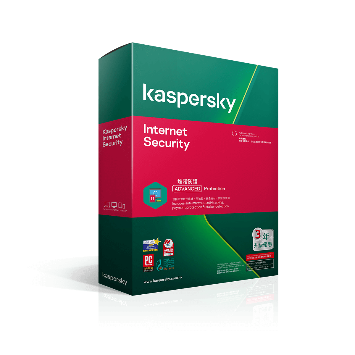 Kaspersky Internet Security – 1 Device with 3 years for Edu.
