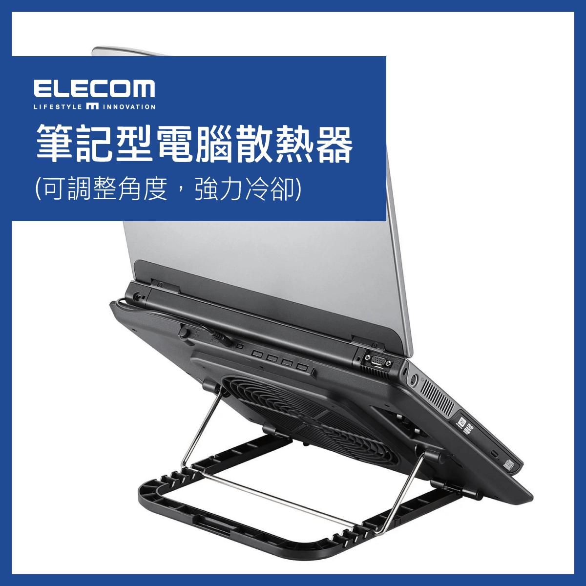 ELECOM Laptop Cooling pad - Silver